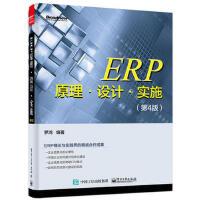 【二手旧书8成新】ERP原理 设计 实施(第4版 罗鸿著 9787121281068