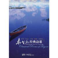 【二手旧书8成新】泰戈尔经典诗歌 (印)泰戈尔 9787802202887