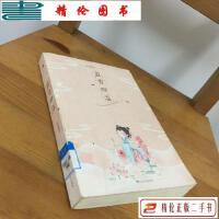 【二手9成新】鱼香四溢 /抹茶曲奇 百花洲文艺出版社
