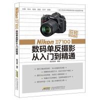 玩转单反相机――Nikon D7100 数码单反摄影从入门到精通