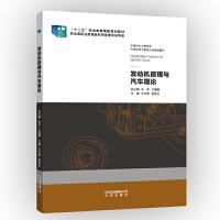 发动机原理与汽车理论