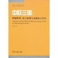 中欧三国:国家转型、语言权利与小族语言生存(语言生活黄皮书)