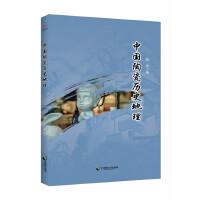 中国陶瓷历史地理