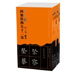 书法经典示范-楷书间架结构九十二法系列5本套装(送九十二法精选册页)