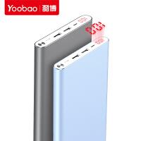 【当当包邮+特惠】羽博 A2 20000毫安 聚合物锂离子电芯 双USB输出/入 快速充电 充电宝 移动电源 A2 (