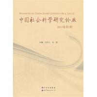 中国社会科学研究论丛 2013卷 辑 刘邦凡、 徐敏 住百年 9787510070884