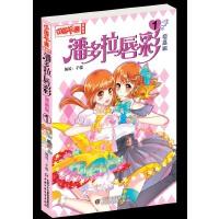 中国卡通 漫画书――潘多拉的唇彩 漫画版1 9787514822175