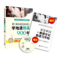 看《来自星星的你》王娜9787515906928中国宇航出版社