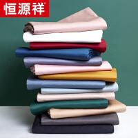 恒源祥100%纯棉全棉被套单件欧式贡缎60支1.5米1.8m双人素色被罩