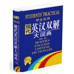 2013学生实用现代英汉双解大词典(缩印本)