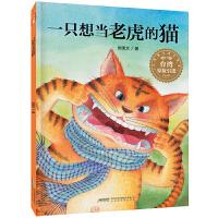 一只想当老虎的猫