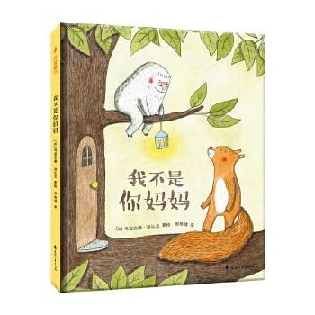 """我不是你妈妈 加拿大总督文学奖、德国儿童文学奖得主——玛丽安娜·迪比克新作 一本有""""温度""""的绘本,送给孩子的心灵成长礼物 在阅读中与美好相遇,收获温暖与感动(尚童童书出品)"""