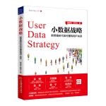 小数据战略:新零售时代如何重构用户关系