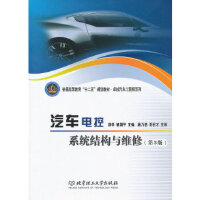 汽车电控系统结构与维修(第3版) 舒华 等 9787564020071 北京理工大学出版社