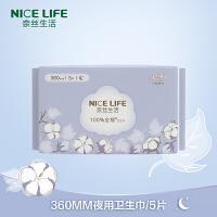 全棉时代奈丝生活夜用卫生巾360MM6包