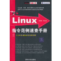 Linux指令范例速查手册(配光盘)(Linux典藏大系)