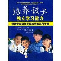 培养孩子独立学习能力