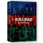 欧洲法律简史:两千五百年来的变迁(雅理译丛)