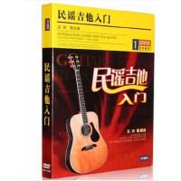 正版民谣吉他入门DVD零基础自学教程视频初学者光盘碟片陈剑波