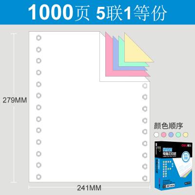 电脑针式打印纸 五联整张二等分 得力N241-5塞纳河系列彩色系列撕边1000页