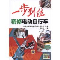 一步到位精修电动自行车 刘遂俊 9787111529798