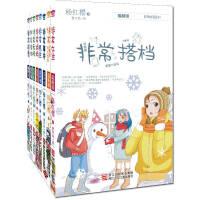 最新版杨红樱非常校园系列(共8册)