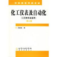 化工仪表及自动化(工艺类专业适用)(第二版)