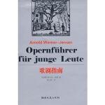 【TH】歌剧指南 (德)维尔纳・简森(Werner-Jensen,A.),路旦俊 湖南文艺出版社 9787540443