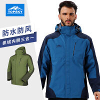 【299元两件】Topsky/远行客 秋冬季新款户外男士三合一冲锋衣防风保暖外套男装