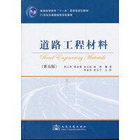 【二手旧书8成新】道路工程材料(第五版 李立寒等 9787114082122