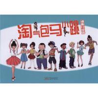 淘气包马小跳-(全26册)-漫画升级版( 货号:760063065)