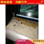 【二手书九成新】吴吴山三妇合评牡丹亭