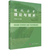 现代青贮理论与技术