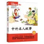 中外名人故事 小学版 新课标大阅读丛书(天下图书)