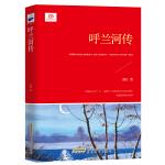 呼兰河传(新课标-修订版,《呼兰河传》和《生死场》合集)