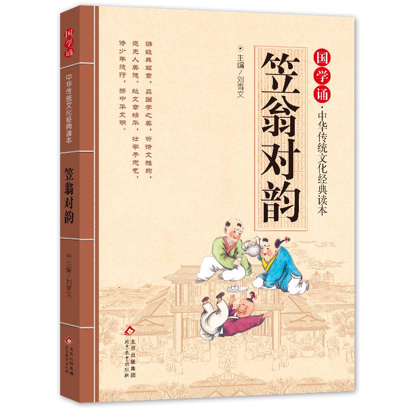 国学诵·中华传统文化经典读本:笠翁对韵