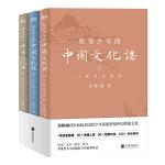 给青少年的中国文化课(全三册)