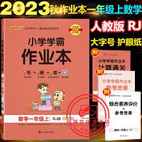 小学学霸作业本一年级下册数学人教版小学pass绿卡图书2020春