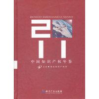 中国知识产权年鉴2011