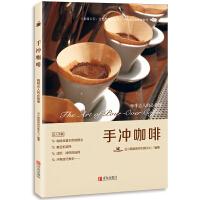 手冲咖啡――咖啡达人的必修课