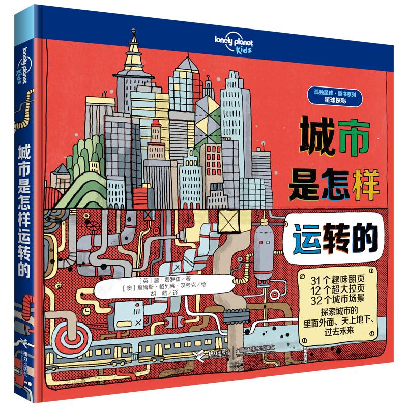 城市是怎样运转的(孤独星球童书系列) 孤独星球品牌童书,趣味翻页+超大拉页,带孩子探索城市的里面外面,天上地下,过去未来,体味自然美、人文美、科学美,重新发现我们生活的城市,做城市里快乐的小公民