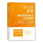 广播电视业务(2018-2019)
