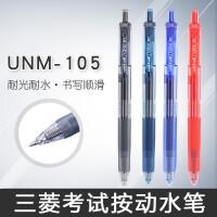 日本UNI三菱UMN-105按�又行怨P�k公�字�W生�P考�水�P�{黑�t四色0.5mm�p珠中性水�P商�蘸�名