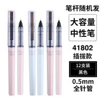 晨光ARP41802裸色控直液式0.5MM签字笔水性笔中性笔学生/办公用笔