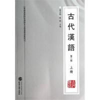 【RT4】古代汉语(第二版)(上册) 董志翘、杨琳 武汉大学出版社 9787307123588
