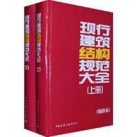 【二手旧书8成新】现行建筑结构规范大全(缩印本(上下册 中国建筑工业出版社 9787112111930