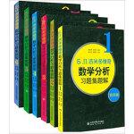 吉米多维奇数学分析习题集题解  套装6卷本(全新修订,费定晖周学圣主编,经典4462题)