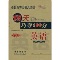 15天巧夺100分英语五年级下册20春(牛津版)全新版