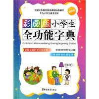 【TH】彩图版小学生全功能字典(64开) 说词解字辞书研究中心著 华语教学出版社 9787513801225