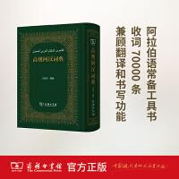 高级阿汉词典 王培文 编著 商务印书馆